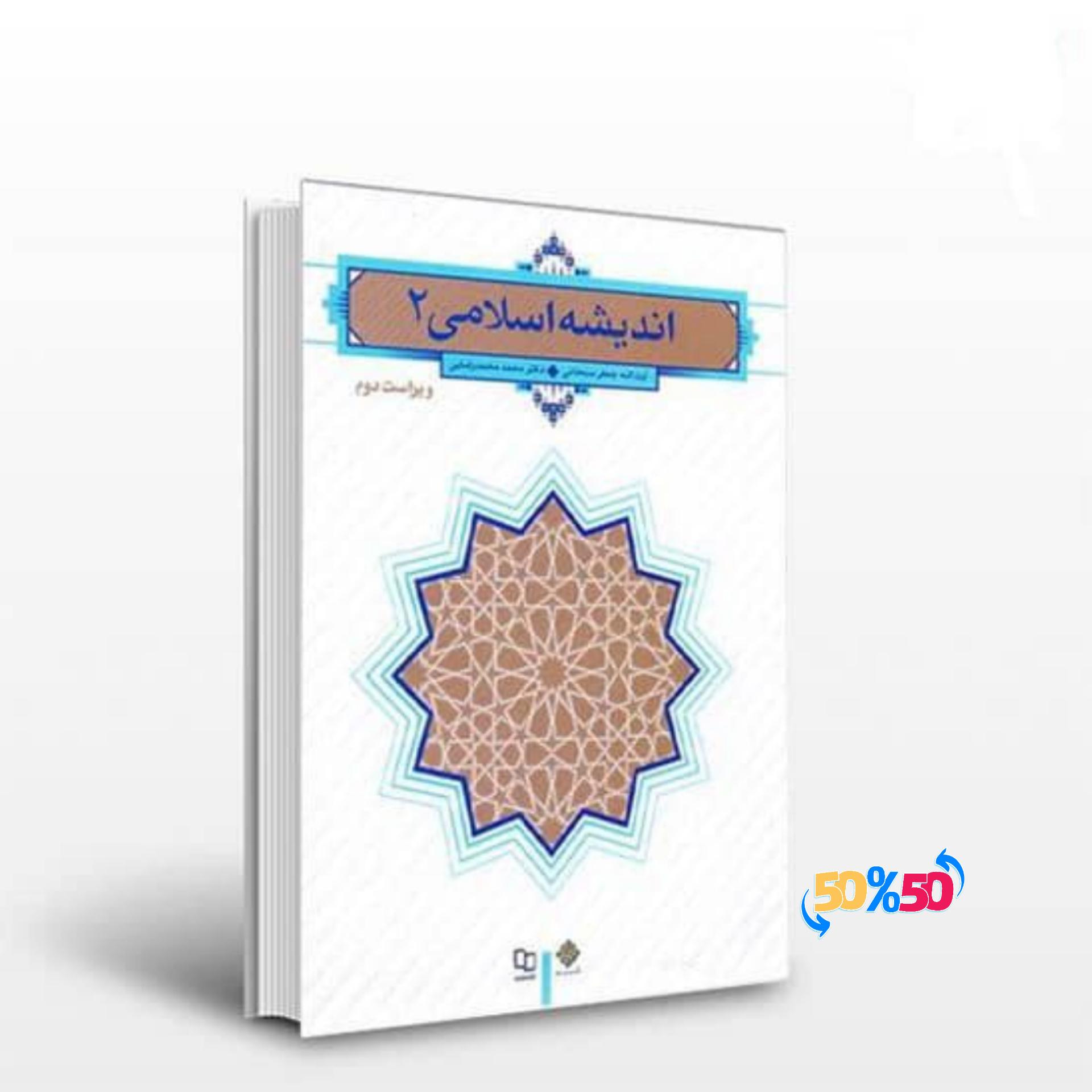 موارد امتحانی اندیشه اسلامی 2(قابل سرچ)