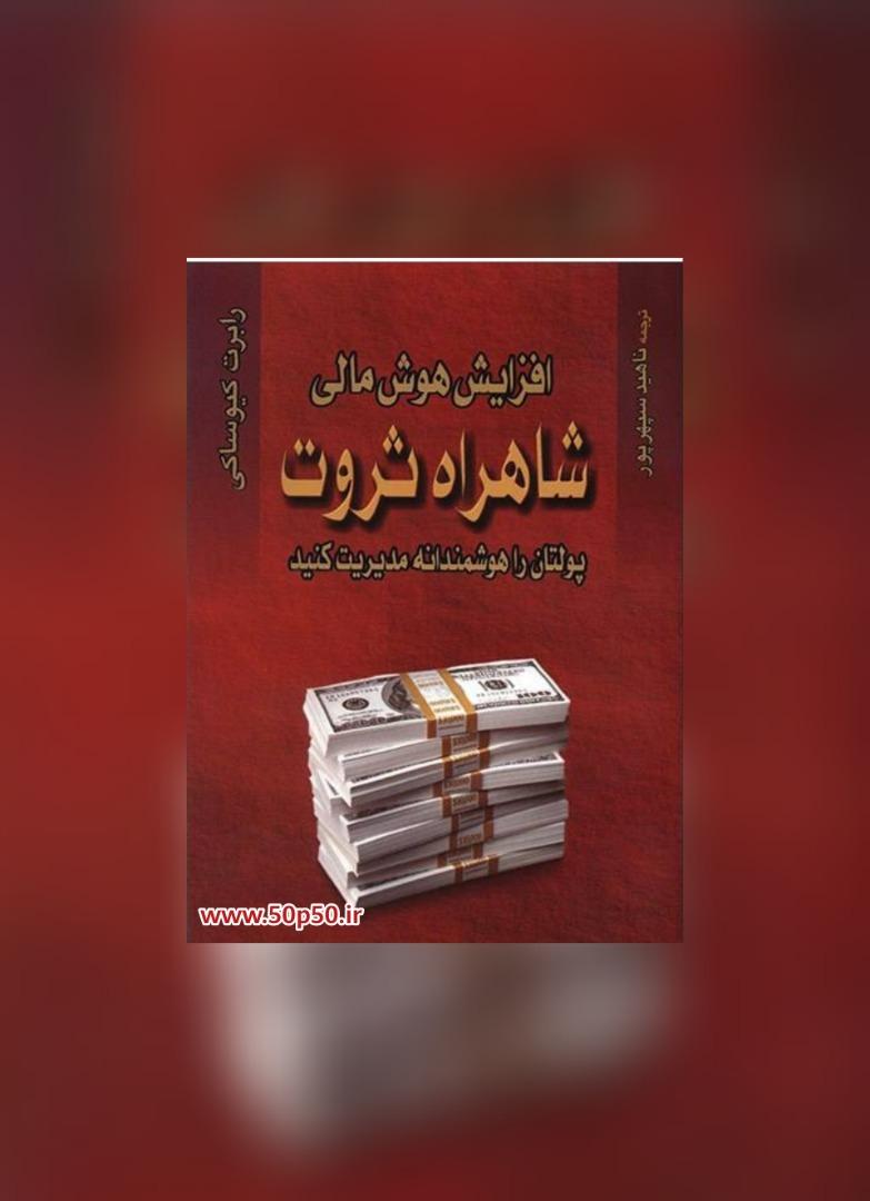 کتاب افزایش هوش مالی ( شاهراه ثروت)