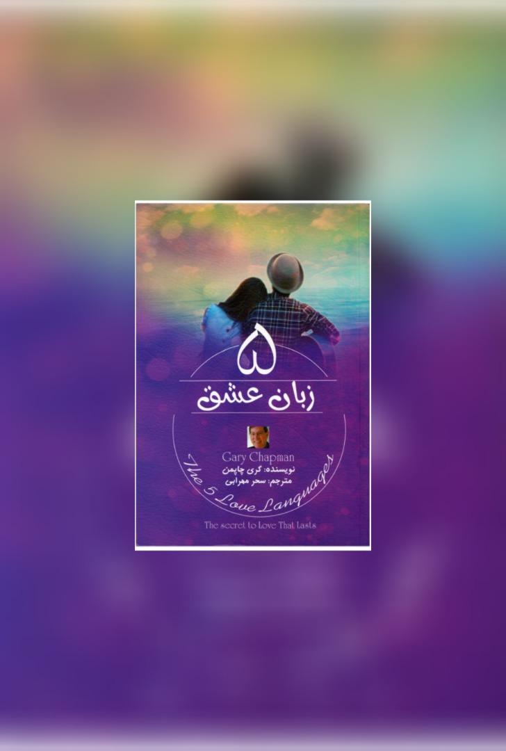 کتاب صوتی5 زبان عشق