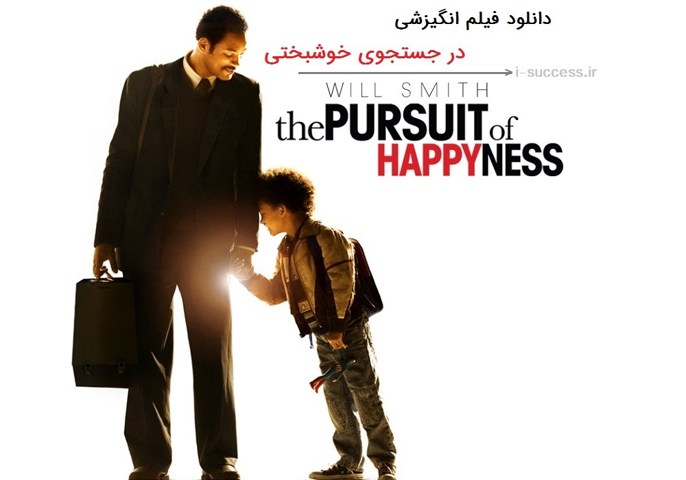 فیلم  سینمایی درجستجوی خوشبختی