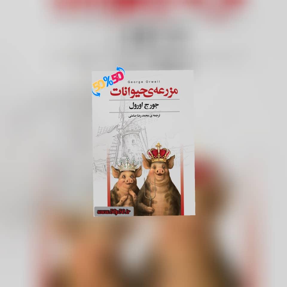 کتاب مزرعۀ حیوانات