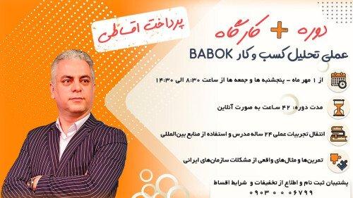 دوره و کارگاه آنلاین عملی تحلیل کسب و کار BABOK