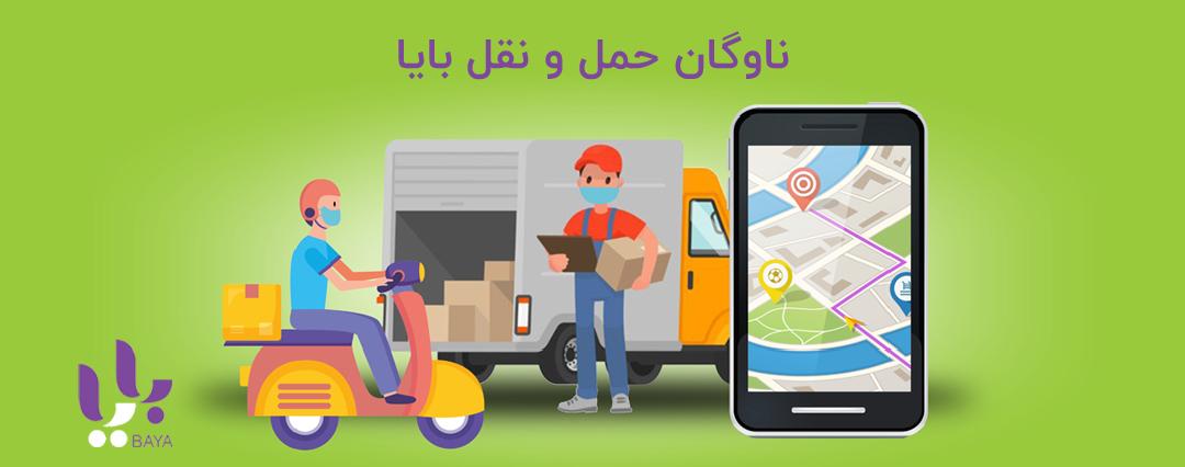بایا | شبکه هوشمند خرید و فروش کالا و خدمات در کشور