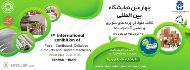 4th International Exhibition of Paper Cardboard Cellulose Products and Related Machinery