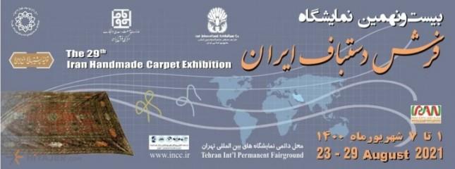 The 29th Iran Handmade carpet Exhibition