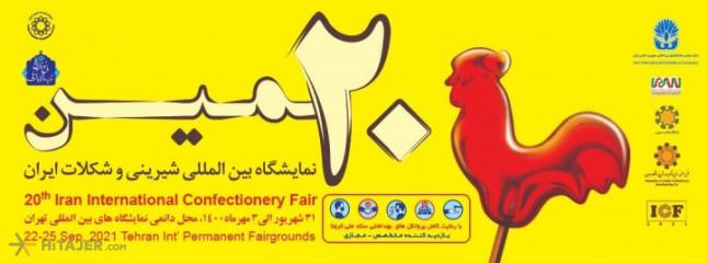 20th Iran International Confectionery Fair