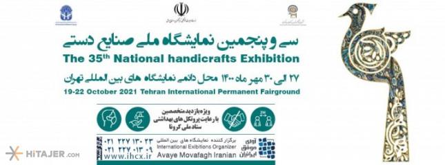 35th National Handicraft Exhibition
