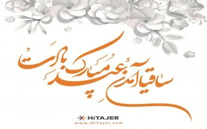 پیام نوروزی بنیانگذار اولین بازار صادراتی ایران به مناسبت ورود به قرن پانزدهم
