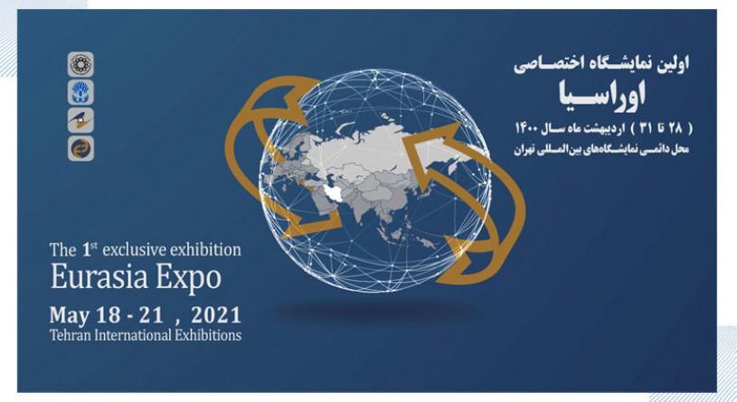 برگزاری نمایشگاه اختصاصی اوراسیا در تهران