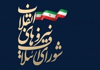 فهرست ۲۱ نفرۀ ائتلاف شورای شهر تهران مشخص شد/ دختر سردار سلیمانی کاندید شد