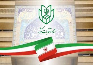 درصد مشارکت تهرانیها در انتخابات اعلام شد