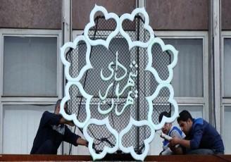۱۱گزینه اصلی تصدی شهرداری تهران چه کسانی هستند؟