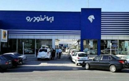 نیک نیوز | پایگاه خبری تحلیلی  قرعه کشی پیش فروش 5 محصول ایران خودرو برگزار شد