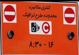 ساعت طرح ترافیک تهران از اول ماه شهریور