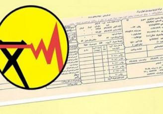 افزایش ۱۰ برابری قیمت قبوض برق!