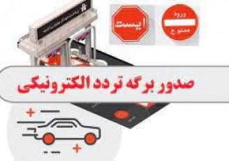 صدور مجوزهای تردد در تهران، اینترنتی شد!