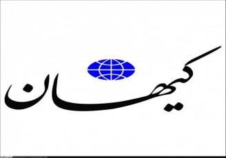 اولین حمله کیهان به دولت ابراهیم رئیسی