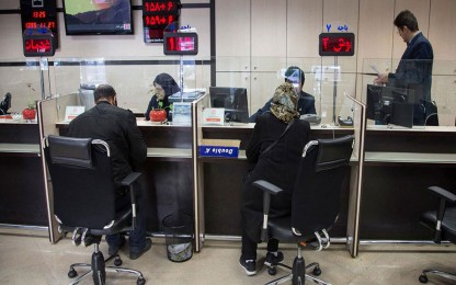 نیک نیوز | پایگاه خبری تحلیلی  ساعت کاری بانکهای خصوصی به روال قبل بازگشت