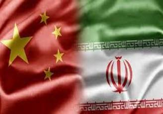 حمایت قاطع چین از تصمیم هسته ای ایران