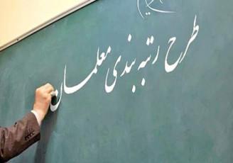 بررسی لایحه رتبهبندی معلمان در دستور کار مجلس