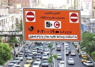 آیا طرح ترافیک به حالت سابق برمی گردد