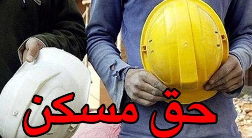 تصویب افزایش کمک هزینه مسکن کارگران