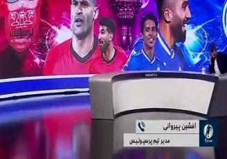 شب داغ فوتبال ایران؛ رقابتی که دیگر زیبا نیست
